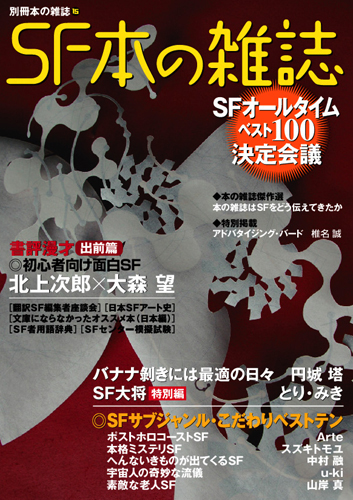 SFファン度調査 SF本の雑誌オールタイムベスト100版